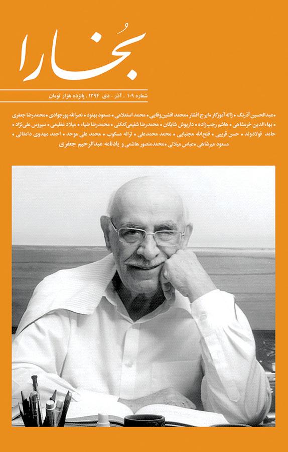 مجله فرهنگی هنری بخارا - شماره ۱۰۹
