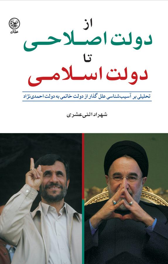 کتاب ازدولت اصلاحی تا دولت اسلامی