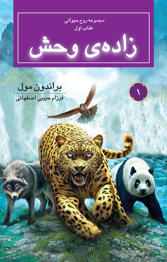 کتاب زادهی وحش