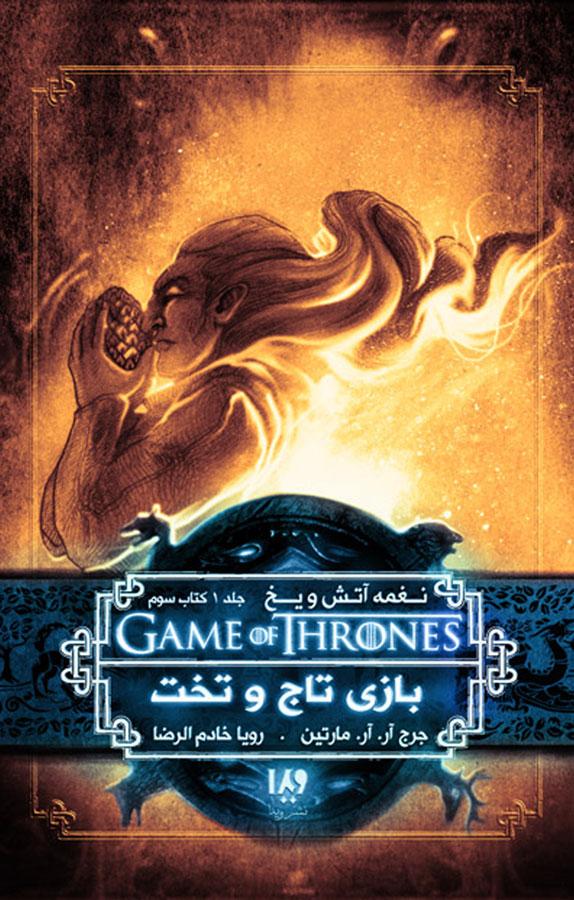 کتاب بازی تاج و تخت ۳