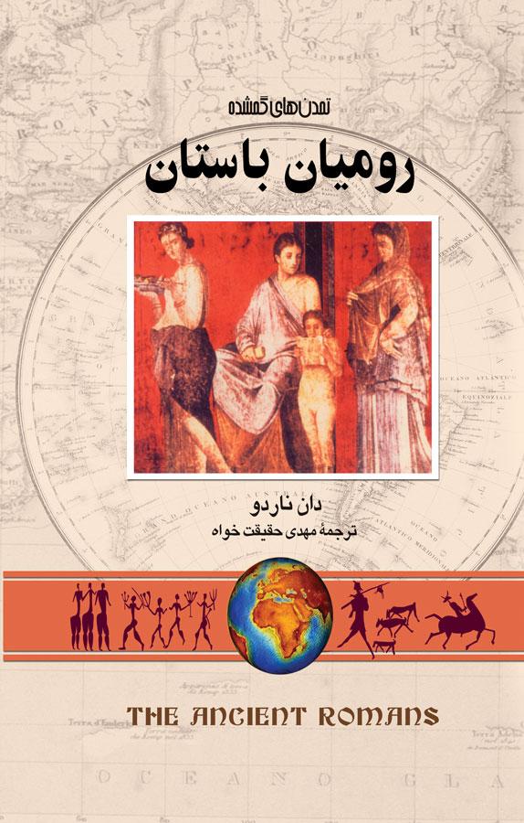 کتاب رومیان باستان