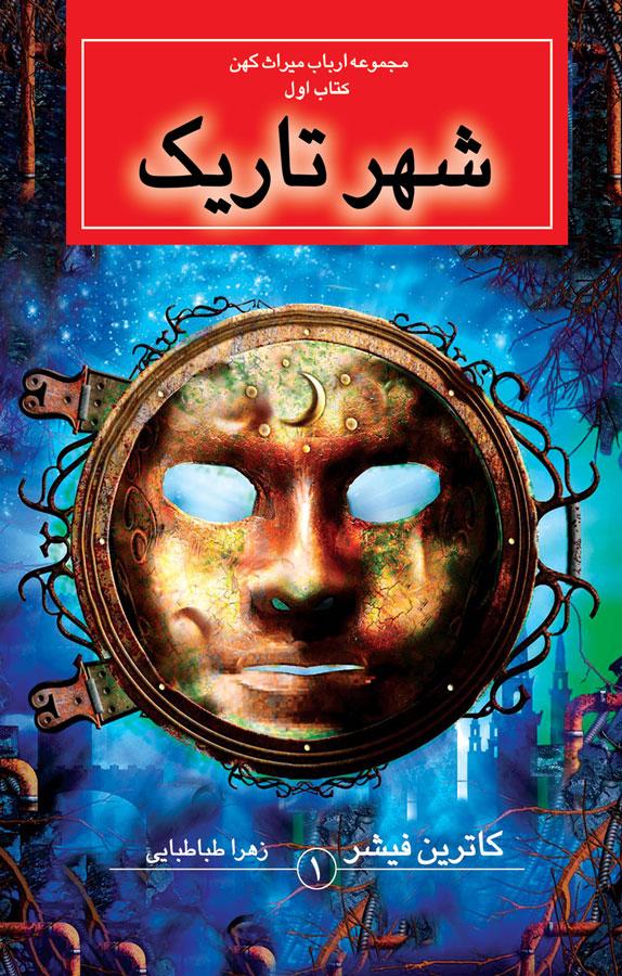 کتاب شهر تاریک