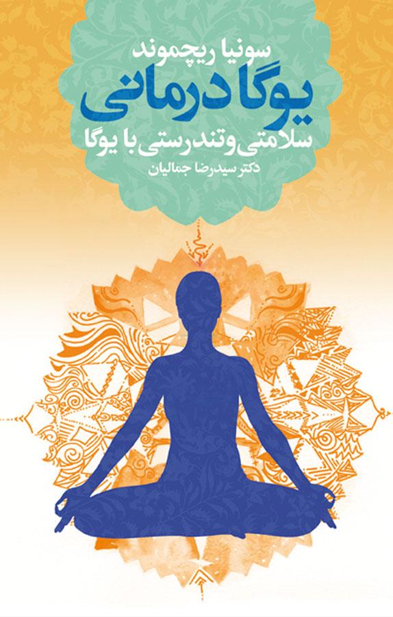 یوگا درمانی (سلامتی و تندرستی با يوگا)
