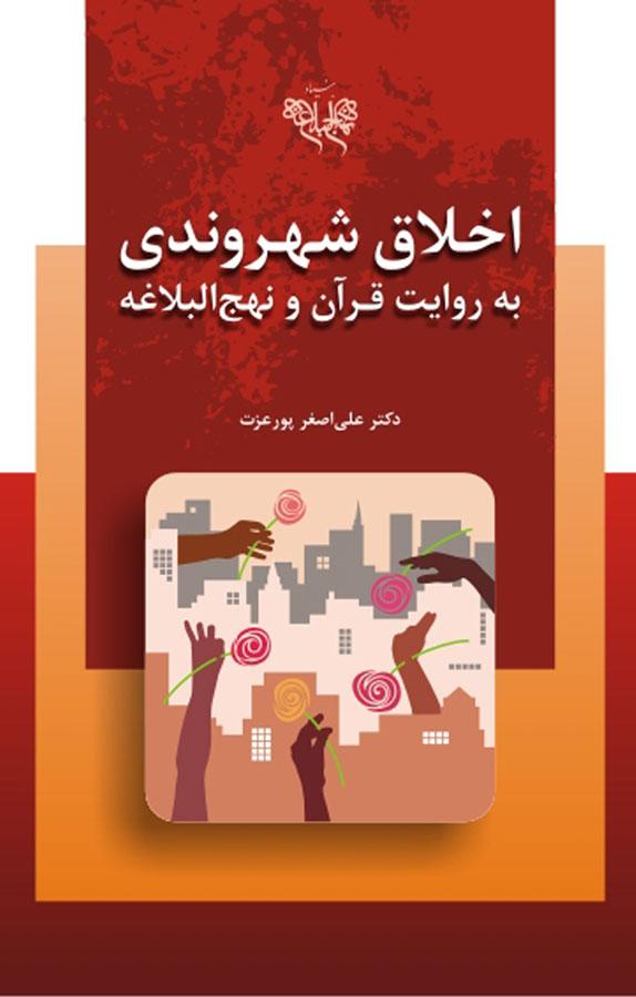 کتاب اخلاق شهروندی به روایت قرآن و نهجالبلاغه