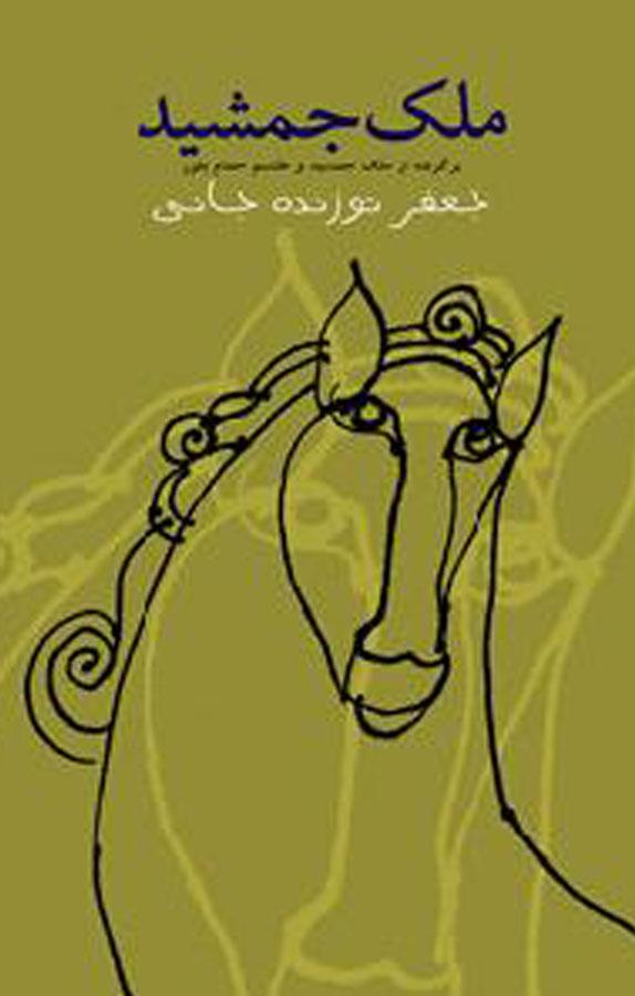 کتاب ملک جمشید ، برگرفته از ملک جمشید و طلسم حمام بلور