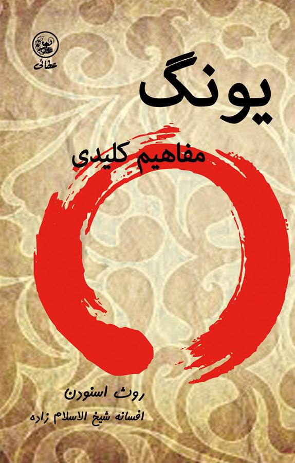 کتاب یونگ