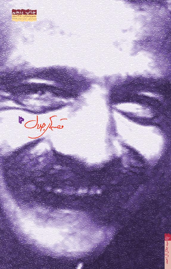 قصه های جلال : گزیده ای از داستان های کوتاه جلال آل احمد