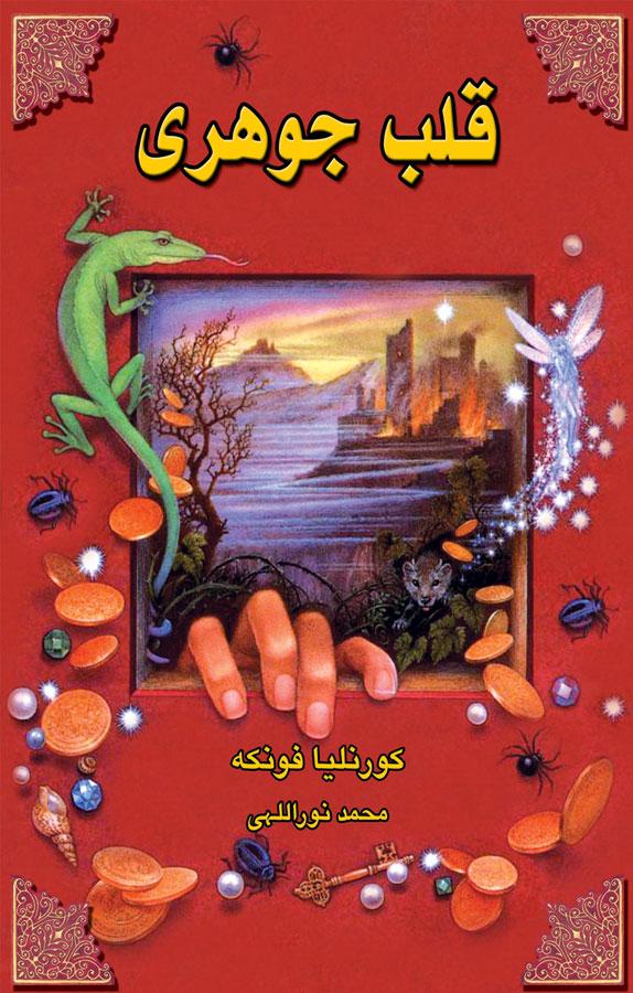 کتاب قلب جوهری