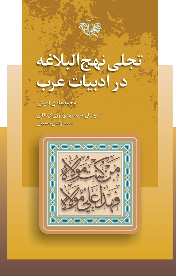 کتاب تجلی نهج البلاغه بر ادبیات عرب