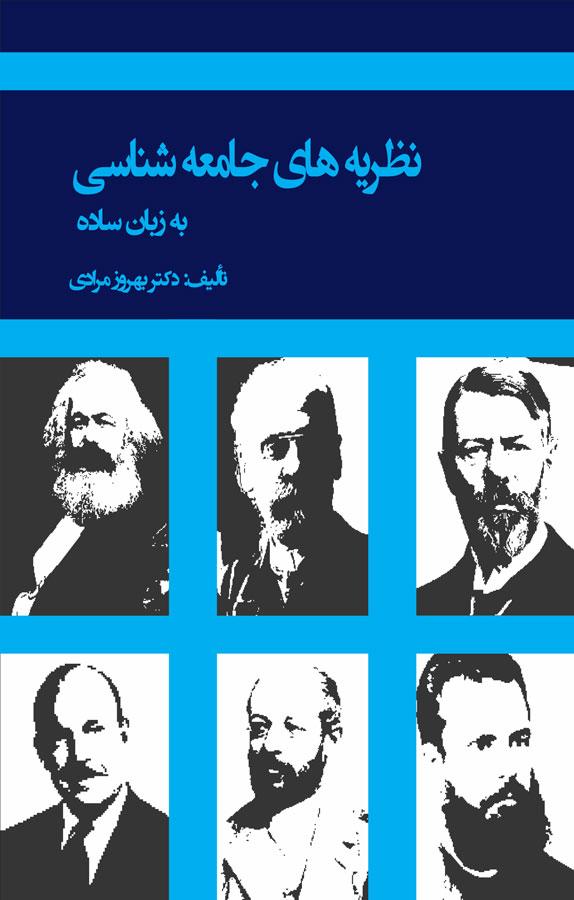 کتاب نظریههای جامعهشناسی به زبان ساده