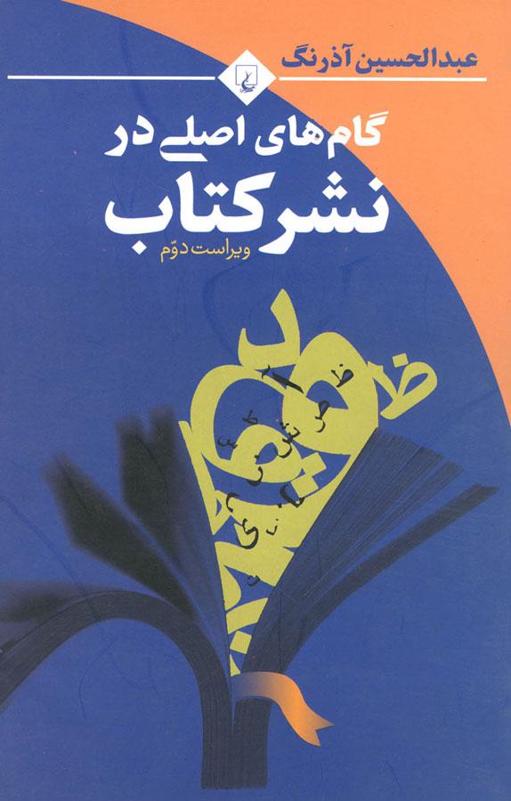 کتاب گامهای اصلی در نشر کتاب