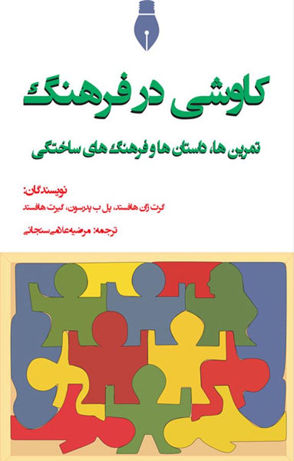 کتاب کاوشی در فرهنگ
