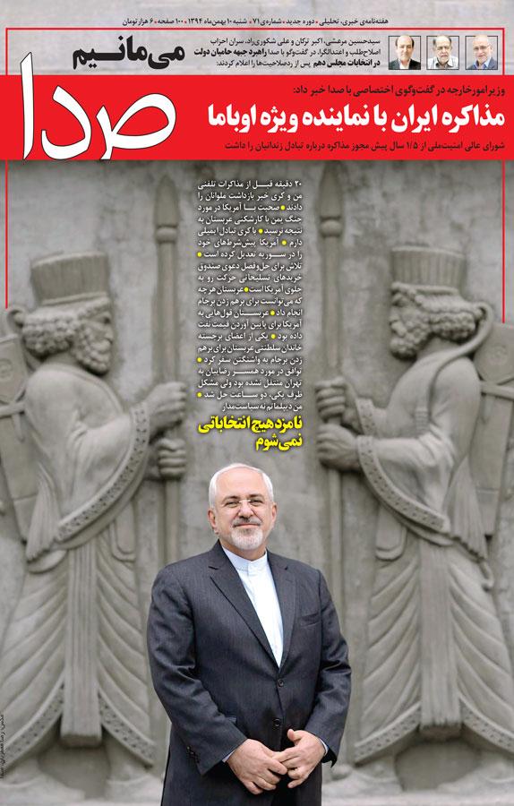 مجله هفته نامه خبری،تحلیلی صدا