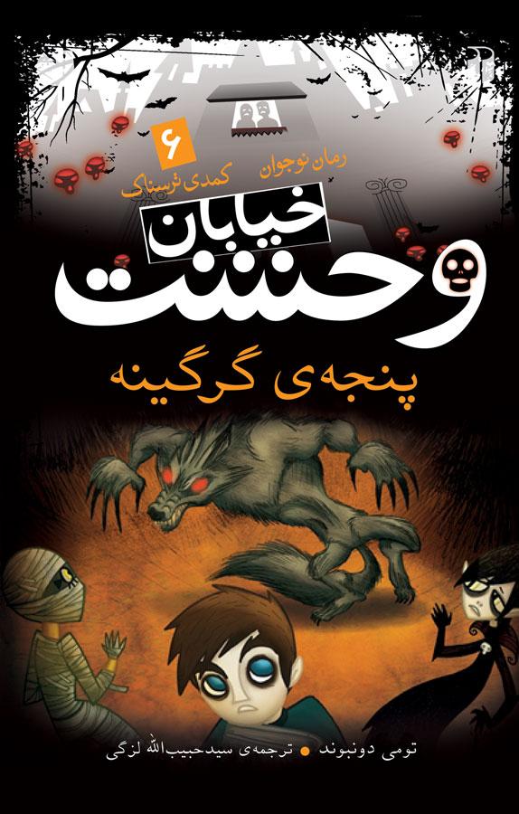 کتاب پنجه گرگینه