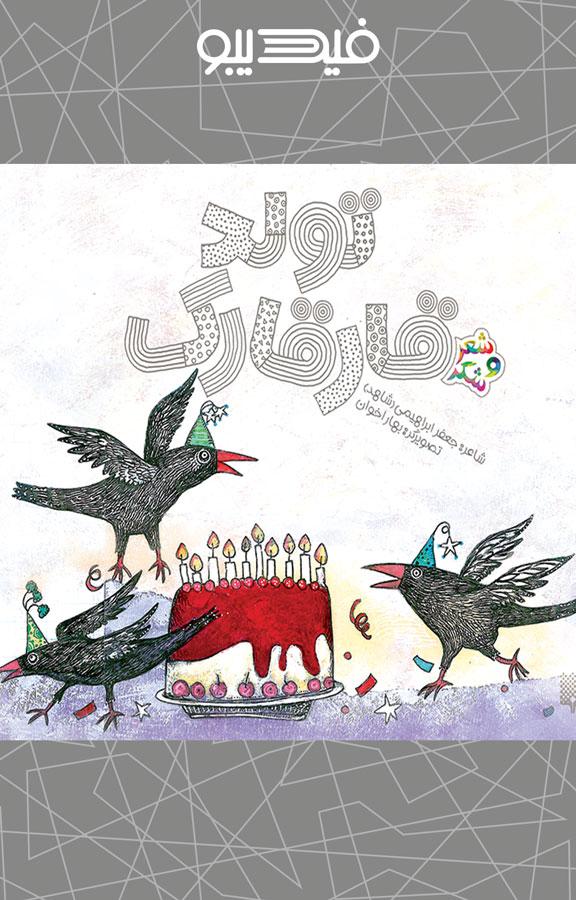 کتاب تولد قارقارک