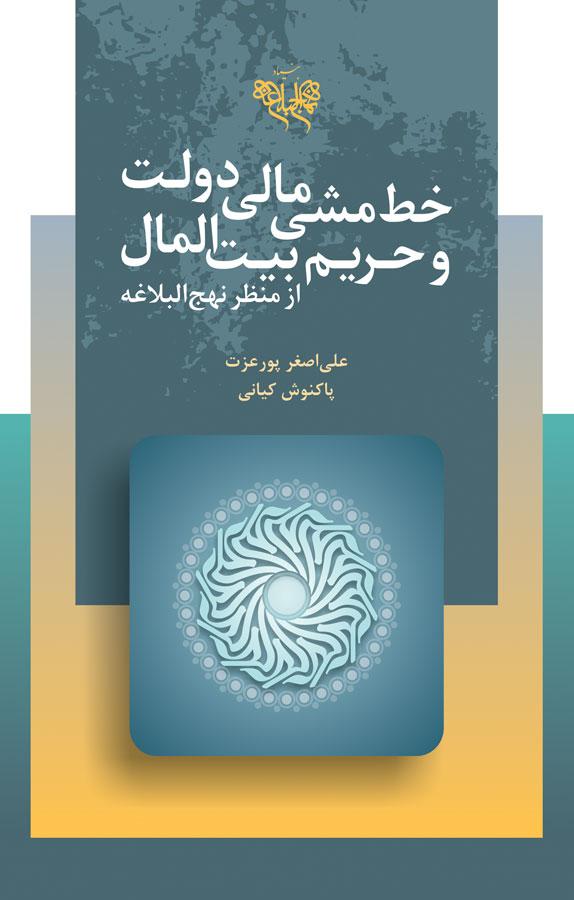 کتاب خط مشی مالی دولت و حریم بیتالمال از منظر نهج البلاغه