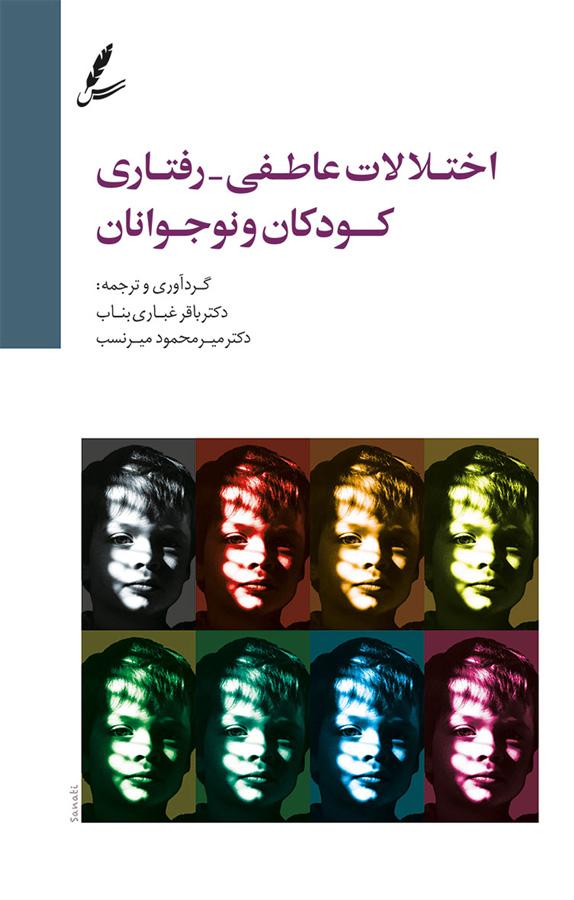 کتاب اختلالات عاطفی