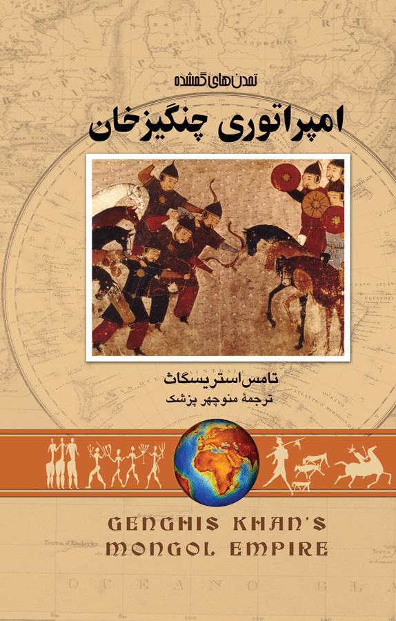 کتاب امپراتوری چنگیزخان