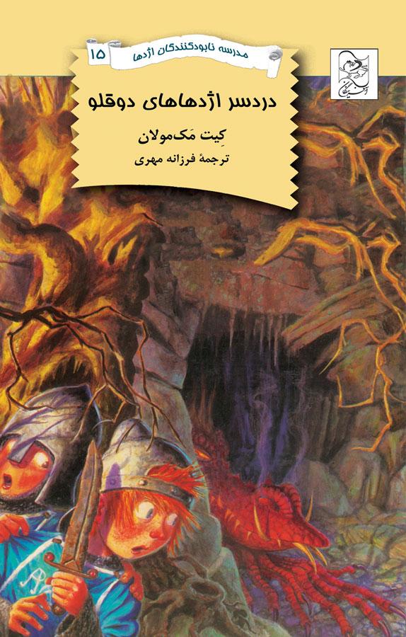 کتاب نابود کنندگان ۱۵