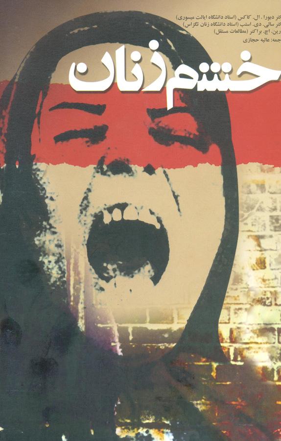 کتاب خشم زنان