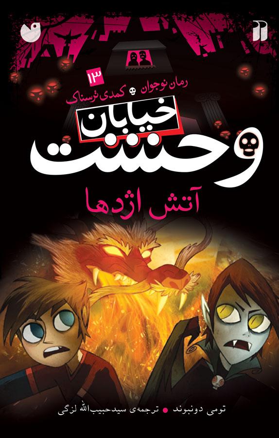 کتاب آتش اژدها