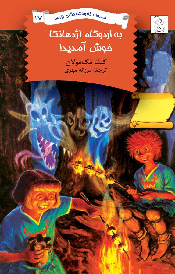 کتاب نابودکنندگان ۱۷