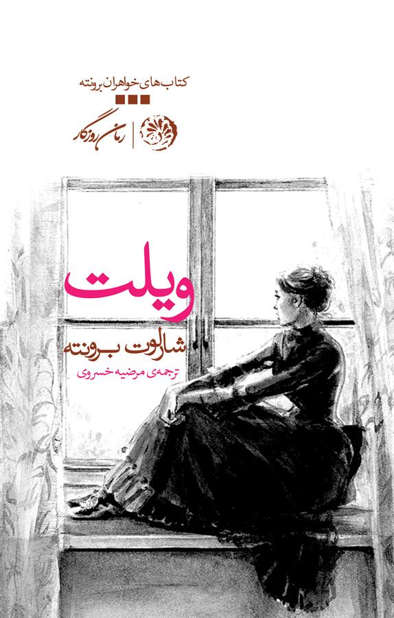 رمان عاشقانه ویلت | اثری از شارلوت برونته | نشر نی