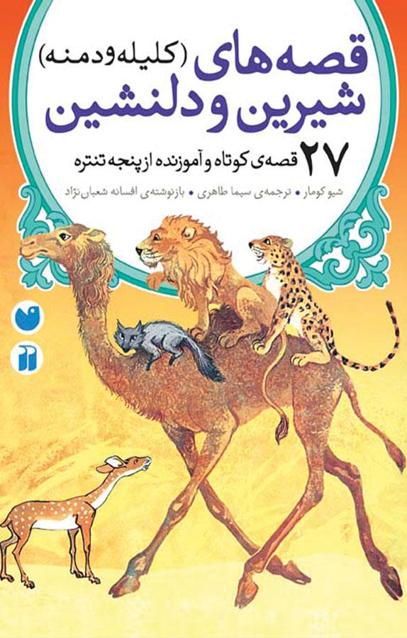 کتاب قصههای شيرين و دلنشين؛ ٢٧ قصهی کوتاه وآموزنده از پنجه تنتره