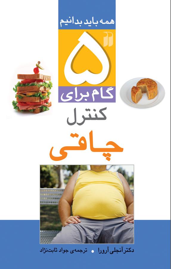 کتاب پنج گام برای کنترل چاقی