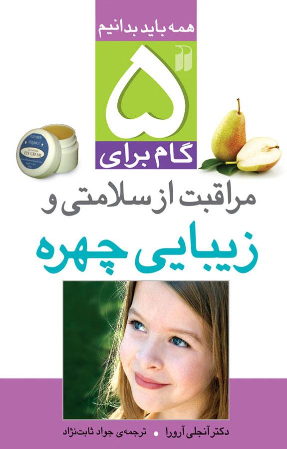 کتاب پنج گام برای مراقبت از سلامتی و زیبایی چهره