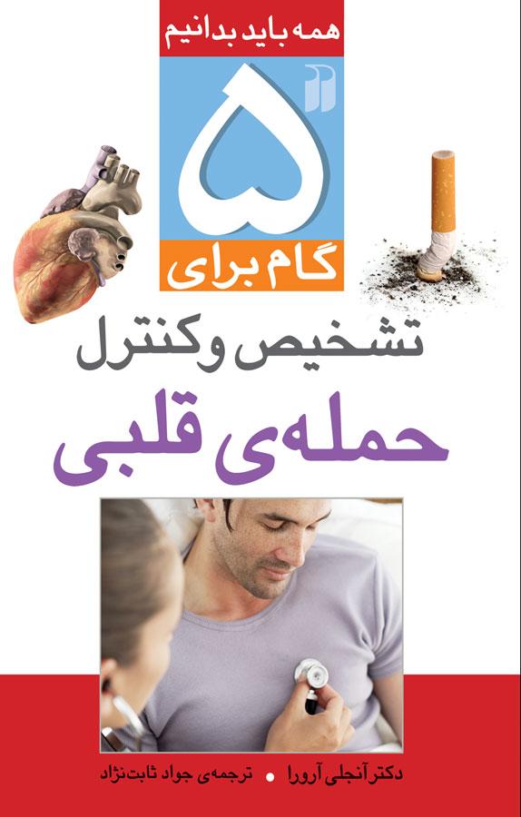 کتاب پنج گام برای تشخیص و کنترل حملهی قلبی