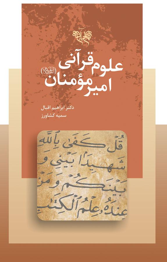 کتاب امیرمؤمنان(ع) و علوم قرآن