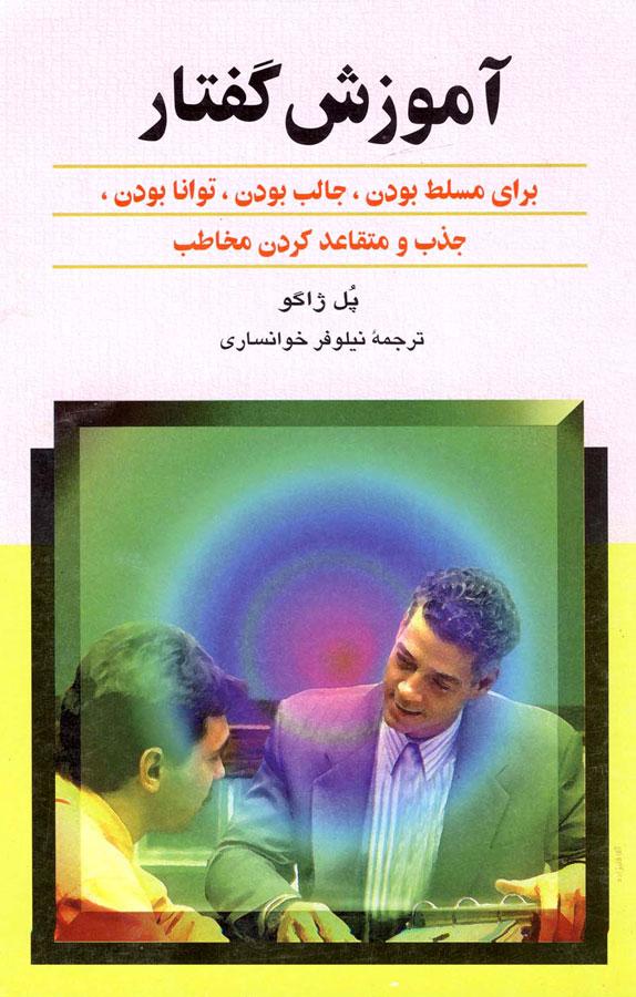 کتاب آموزش گفتار