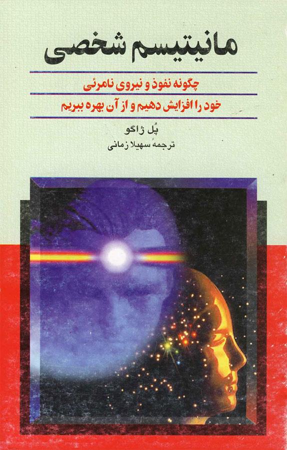 کتاب مانیتیسم شخصی