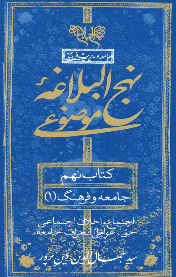 کتاب نهج البلاغه همراه موضوعی،جامعه و فرهنگ ۱
