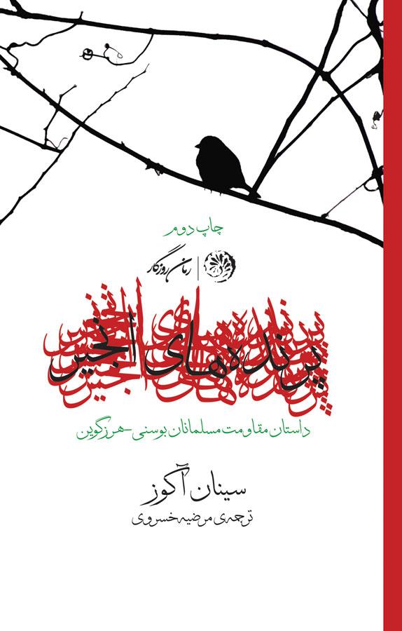 کتاب پرنده انجیر