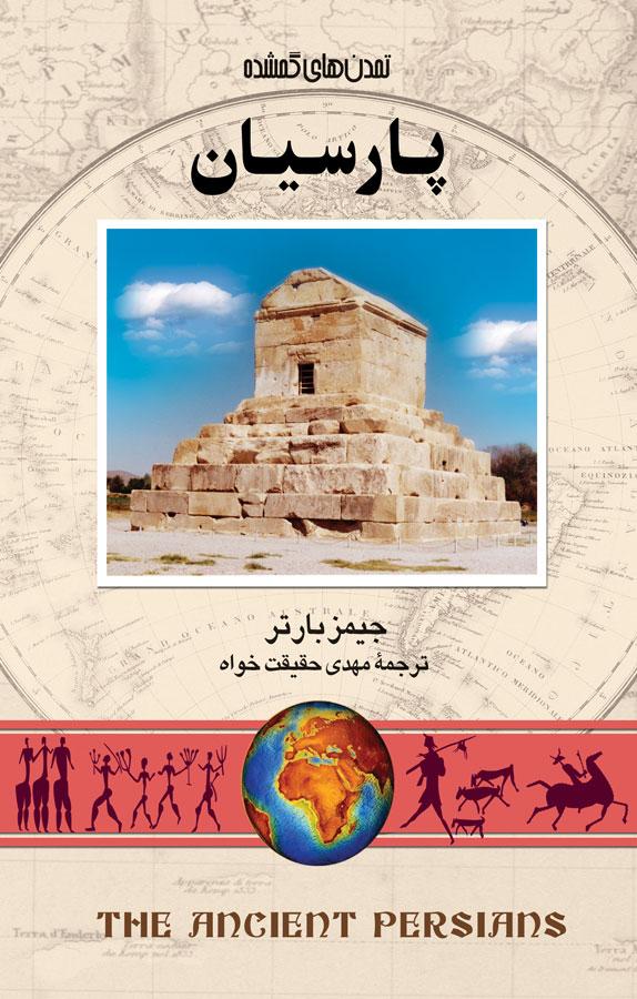کتاب پارسيان