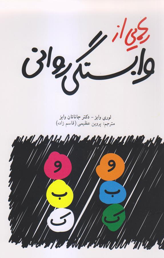 کتاب رهایی از وابستگی روانی