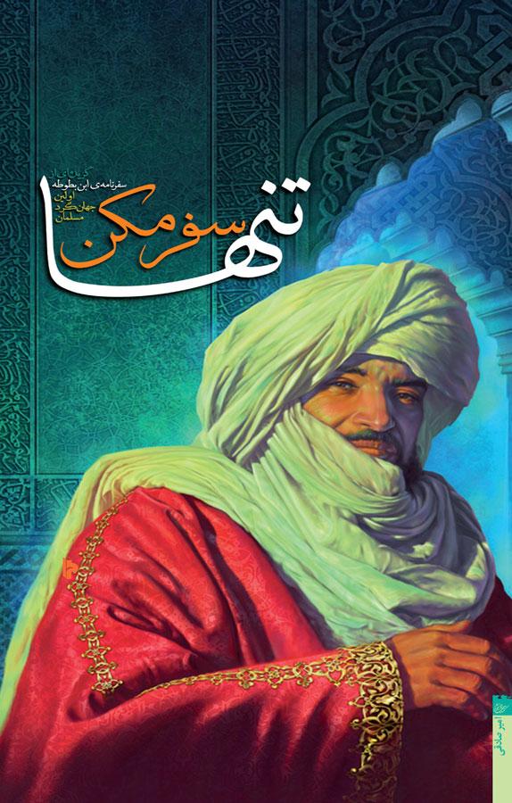 تنها سفر مکن :گزیدهای از سفرنامهی ابنبطوطه ،اولین جهانگرد مسلمان