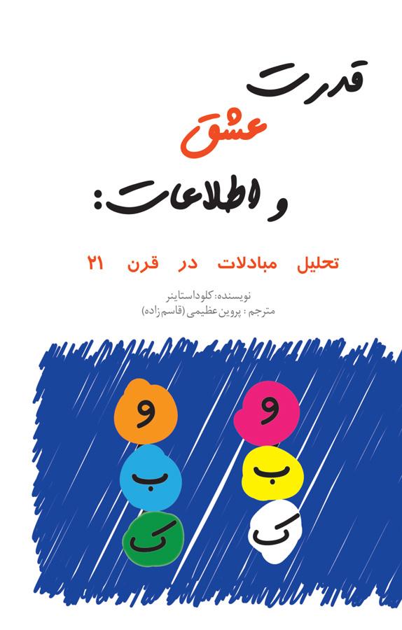 کتاب قدرت عشق و اطلاعات
