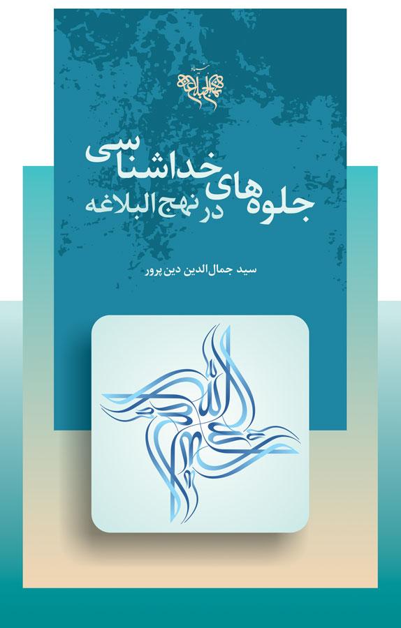 کتاب جلوههای خداشناسی در نهجالبلاغه