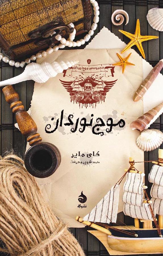 کتاب موجنوردان