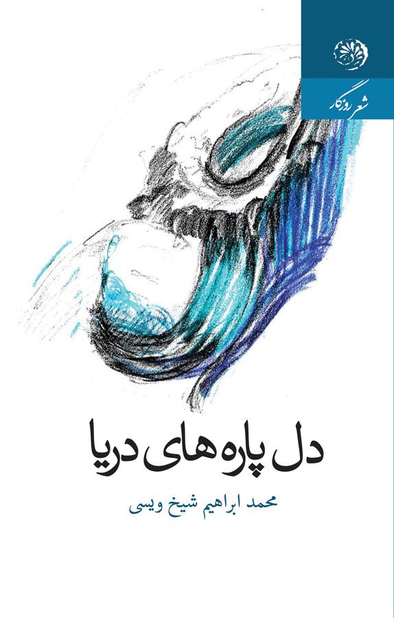 کتاب دل پاره های دریا