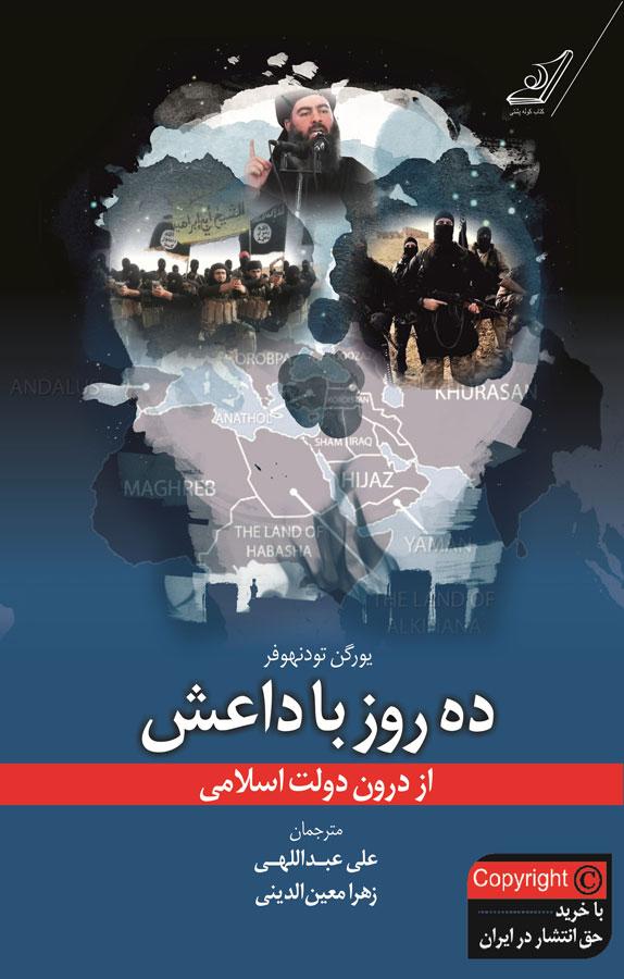 کتاب ده روز با داعش از درون دولت اسلامی
