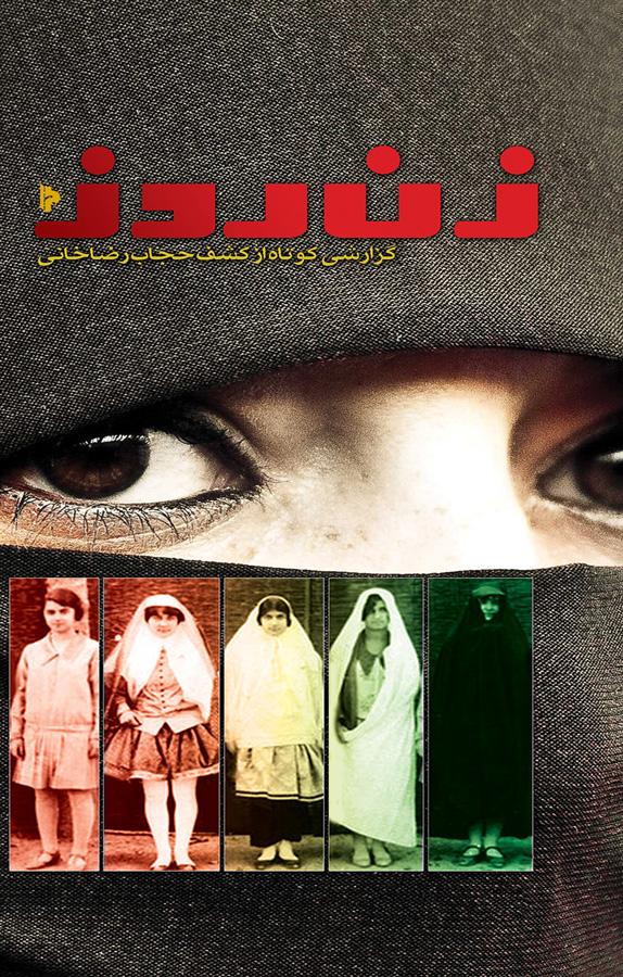 زن روز : گزارشی کوتاه از کشف حجاب رضا خانی