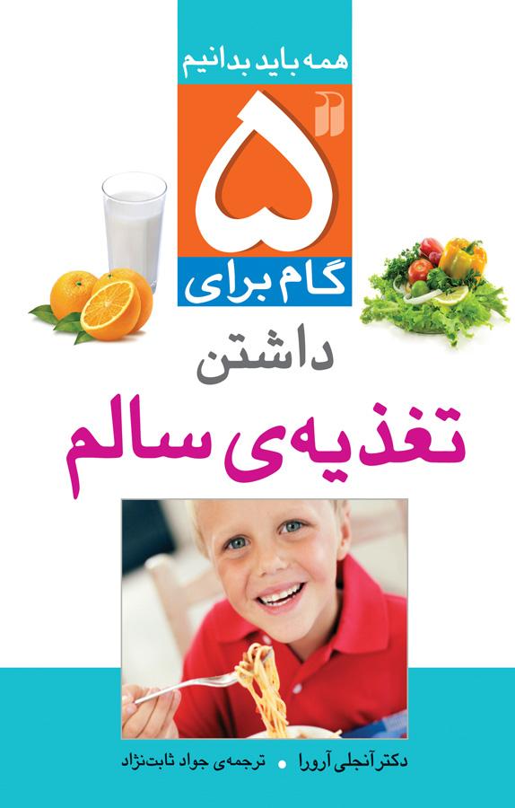 کتاب پنج گام برای داشتن تغذیه سالم