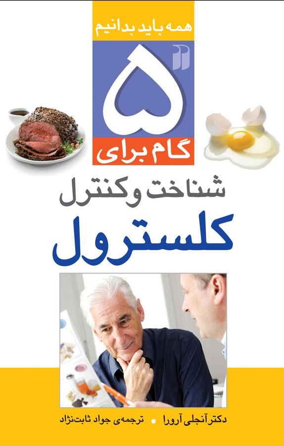 کتاب پنج گام برای شناخت و کنترل کلسترول