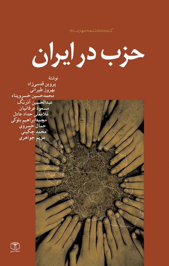 کتاب حزب در ایران