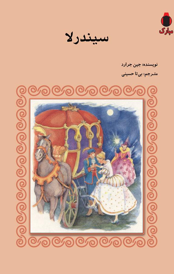 کتاب سیندرلا
