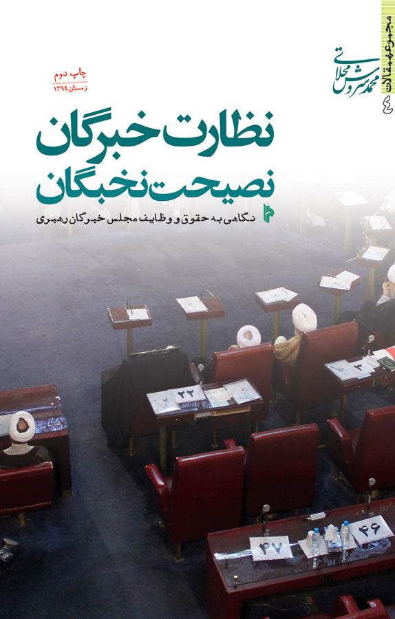 نظارت خبرگان؛ نصیحت نخبگان:نگاهی به حقوق و وظایف مجلس خبرگان رهبری